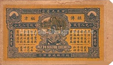 1930_ad_medicine_back