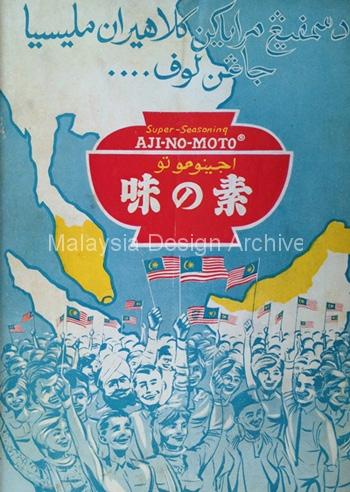 1963ajinomoto_mastika