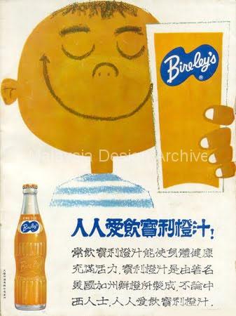 1966-bireley