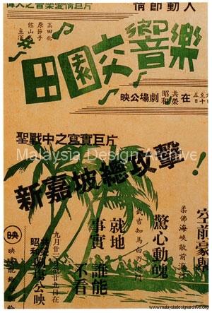 ad02_japanesemovie1943