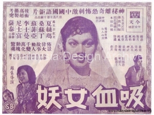 1958, Chinese Flyer for Anak Pontianak
