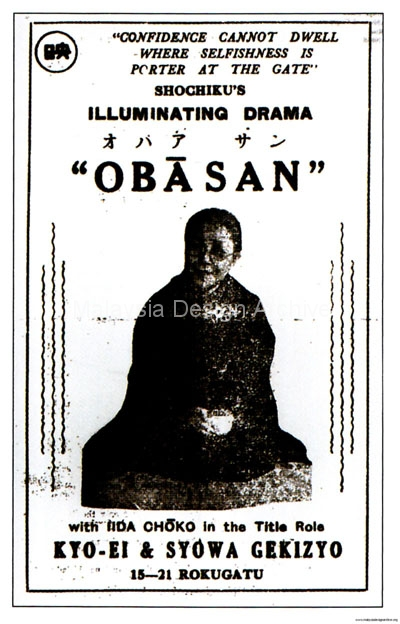 ad_obasan1943