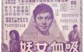 ad_anakpontianak_1958