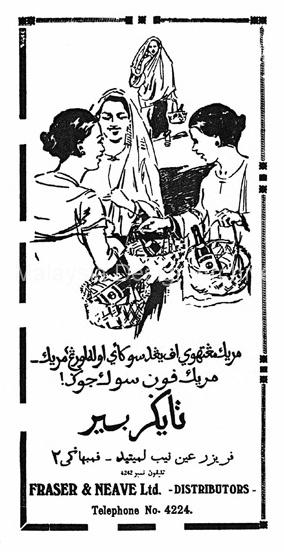 tiger-beer-pasar-1933a