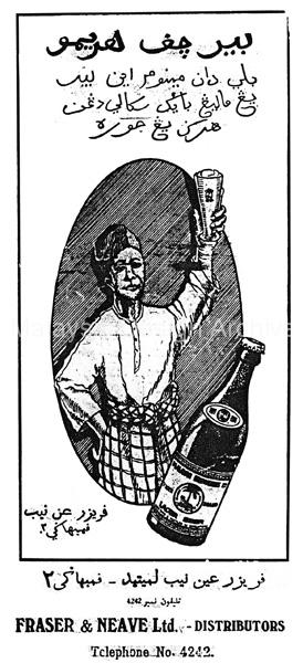 tiger-beer-yamseng-1934-clean