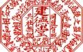 certificates_pehkong1854