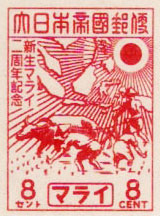 1944 Japanese Occupation Stamp