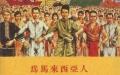 1960_malaysianmalaysia