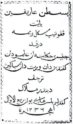 1821_bustanariffin