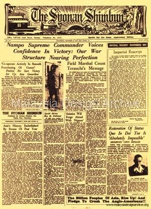 1943syonansyimbun