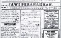 1876-1895_jawiperanakan