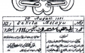 1885_sekolamelayu