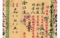 1940-malaya-eu-yan-sang-exchanged-receipt
