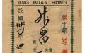 1948-malaya-bma-ang-buan-hong-receipt
