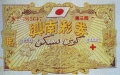 jap_lottery