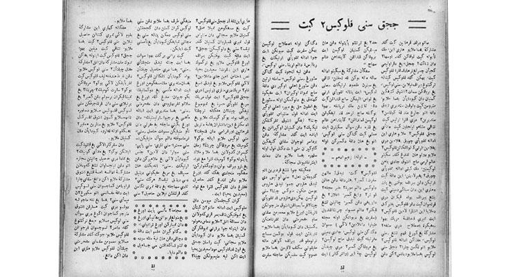 1954-jejak