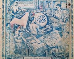 1931 | Bulan Melayu